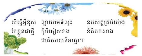 Be-Good