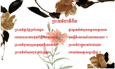 dhamma-as-refuge