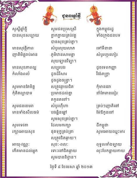 Happy-Khmer-New-Year1